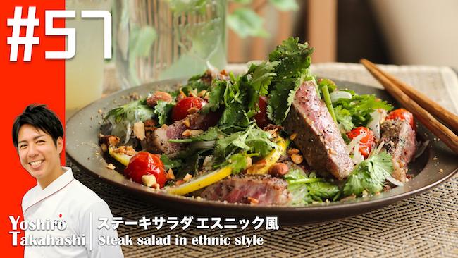 【動画】WEBで通える料理教室#57