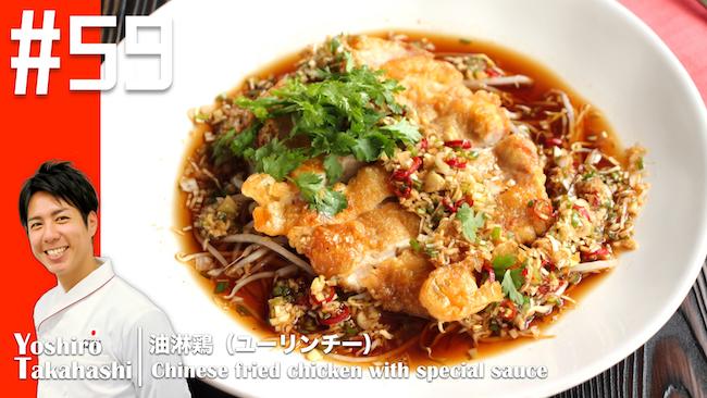 【動画】WEBで通える料理教室#59