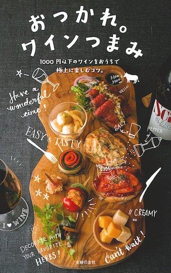 【レシピ本】主婦の友社「おつかれ。ワインつまみ」