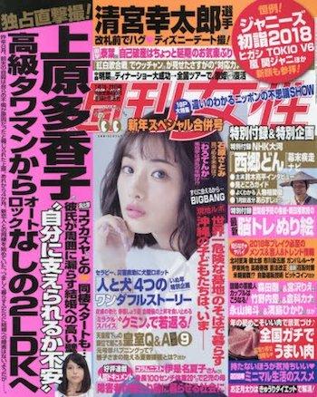【掲載】「週刊女性」2018年 1/16・23合併号